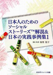 日本人のためのソーシャルストーリーズTM 解説&日本の実践事例集1