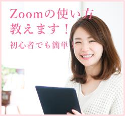 Zoomの使い方教えます!初心者でも簡単!